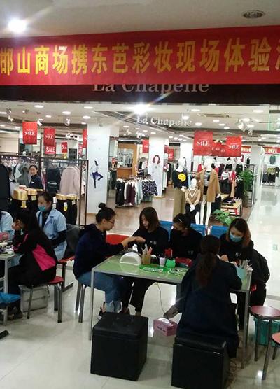 邯山商场携东芭彩妆现场体验活动